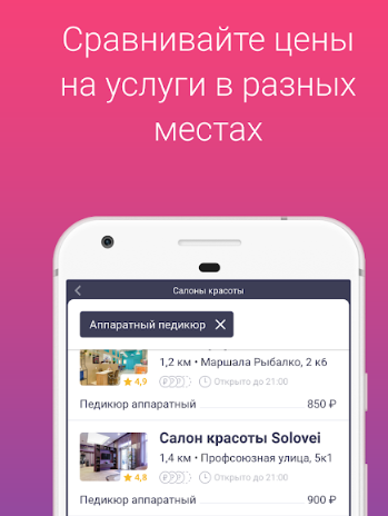Zoon - RU - Android - S2S  - January