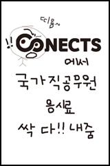 Conects - 커넥츠 - KR - iOS - S2S