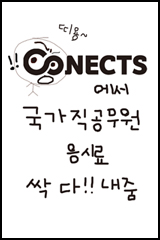 Conects - 커넥츠 - KR - Android - S2S