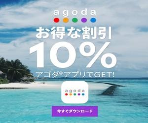 Agoda - JP - iOS - S2S (Hard KPI)