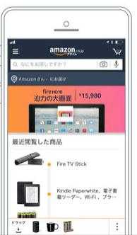 Amazon ショッピングアプリ - JP - iOS - S2S - March