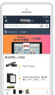Amazon ショッピングアプリ - JP - Android - S2S - March