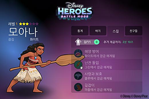 Disney Heroes: Battle Mode - KR - iOS - S2S - March